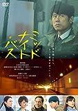 ミッドナイト・バス[DVD]