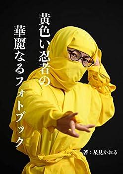 黄色い忍者の華麗なるフォトブック