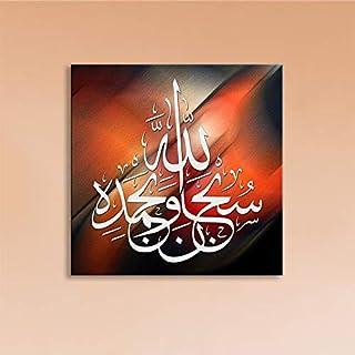 subhanallah wa bihamdihi Arabic Islamic Calligraphy 80x80cm Canvas Print Wall Art Decor