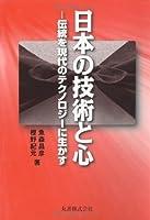 日本の技術と心 伝統を現代のテクノロジーに生かす
