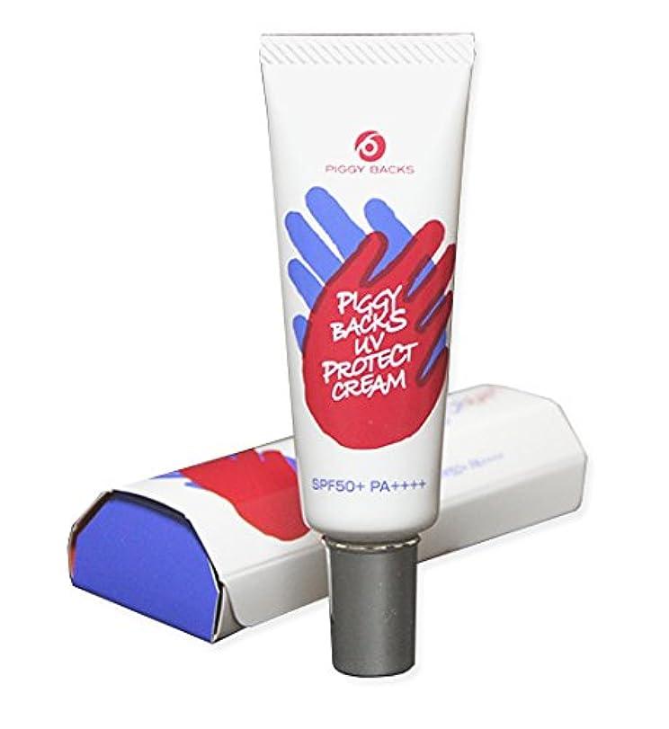 ぼんやりしたロードされたアラートピギーバックス UVプロテクトクリーム【SPF50+、PA++++】国内最高紫外線防御力なのにノンケミカルを実現!塗り直しがいらない日焼け止めクリーム
