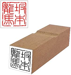 Web落款<509>篆書体(15mm印)