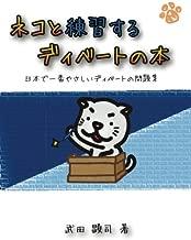 ネコと練習するディベートの本: 日本一やさしいディベートの問題集 (MyISBN - デザインエッグ社)