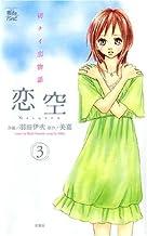 恋空 3―切ナイ恋物語 (ジュールコミックス COMIC魔法のiらんどシリーズ)