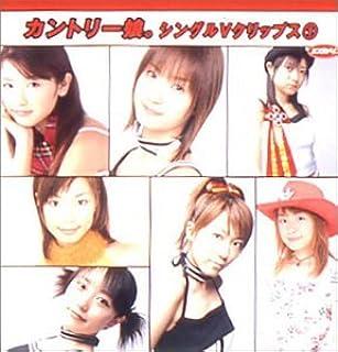 カントリー娘。 シングルVクリップス(1) [DVD]