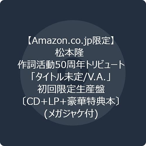 【Amazon.co.jp限定】松本 隆 作詞活動50周年トリビュートアルバム「風街に連れてって! 」初回限定生産盤(CD+LP+特典本「100%松本 隆」)(24×24cm メガジャケ付)