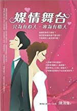 Hellen Chen: The Stage of Matchmaking and Lovers (In Chinese)
