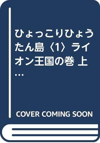 ひょっこりひょうたん島〈1〉ライオン王国の巻 上 (ちくま文庫)の詳細を見る