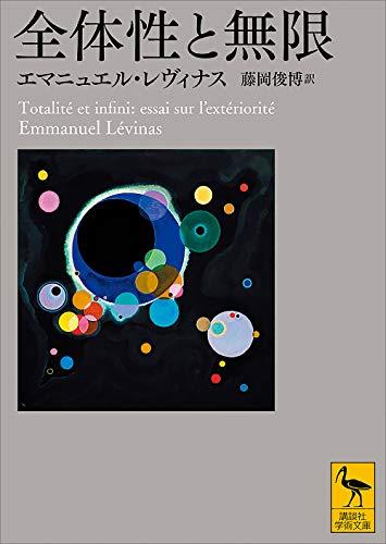 全体性と無限 (講談社学術文庫)