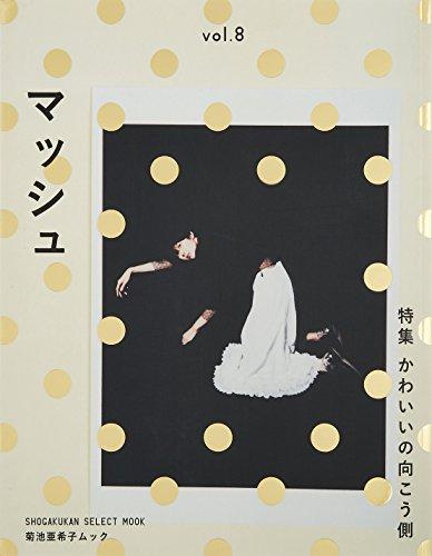 菊池亜希子ムック マッシュ vol.8 (小学館セレクトムック)の詳細を見る