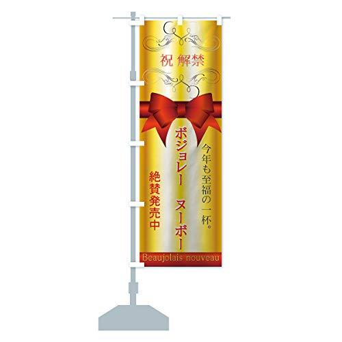 ボジョレーヌーボー のぼり旗 サイズ選べます(ジャンボ90x270cm 左チチ)