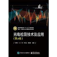 光电检测技术及应用(第2版)