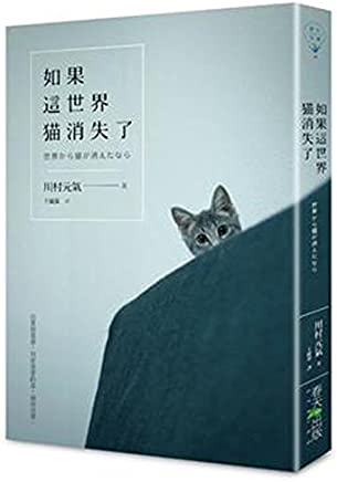 If the cat vanished in the world (Chinese Edition) by Genki Kawamura