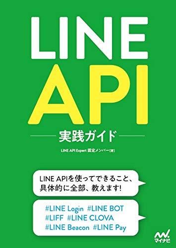 LINE API実践ガイド