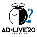 「AD-LIVE 2020」第4巻(小野賢章×木村良平)[ANSX-10217][Blu-ray/ブルーレイ]