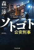 ソトゴト 公安刑事 (祥伝社文庫)