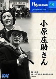 小原庄助さん [DVD]
