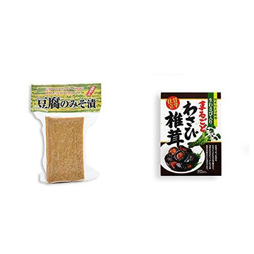 [2点セット] 日本のチーズ 豆腐のみそ漬(1個入)・まるごとわさび椎茸(200g)