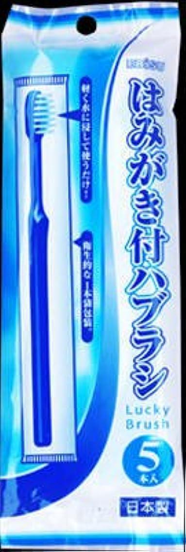 モルヒネ国勢調査オーナメントエビス ラッキーハブラシ 5本入 ※衛生的な1本袋包装 歯磨き粉付歯ブラシセット×300点セット (4901221050705)