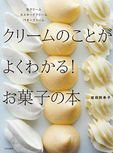 クリームのことがよくわかる! お菓子の本 生クリーム カスタードクリーム バタークリーム