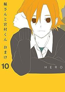 堀さんと宮村くん おまけ 10巻 (デジタル版ガンガンコミックスONLINE)