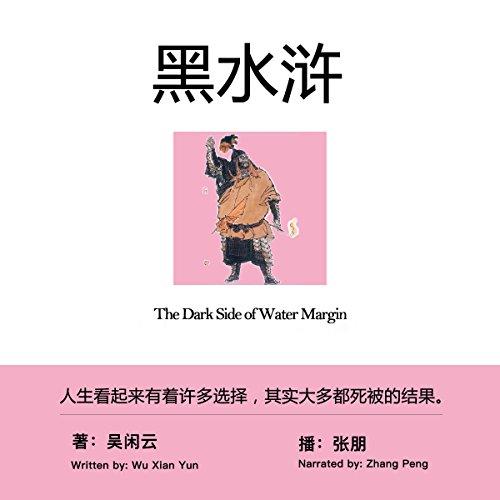 黑水浒 - 黑水滸 [The Dark Side of Water Margin] cover art