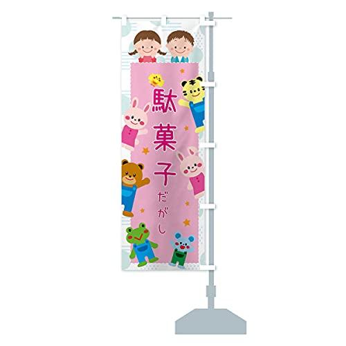駄菓子・屋台・イベント・縁日・子ども会 のぼり旗 サイズ選べます(スリム45x180cm 右チチ)