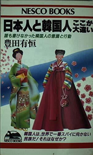 日本人と韓国人ここが大違い―誰も書けなかった隣人国の意識と行動 (Nesco books)