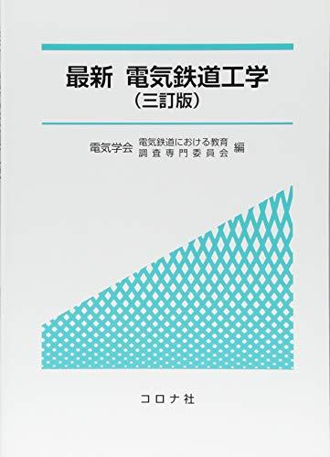 最新 電気鉄道工学  (三訂版)の詳細を見る