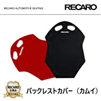RECARO バックレストカバー (カムイ)RS-G、TS-G用 レッド 赤