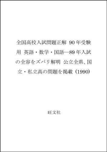 全国高校入試問題正解 90年受験用 英語・数学・国語―89年入試の全容をズバリ解明 公立全県、国立・私立高の問題を掲載 (1990)の詳細を見る