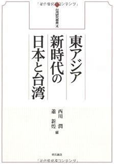 東アジア新時代の日本と台湾 (台湾研究叢書4)