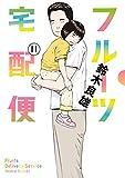 フルーツ宅配便~私がデリヘル嬢である理由~(11) (ビッグコミックス)