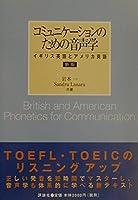 新版 コミュニケーションのための音声学―イギリス英語とアメリカ英語