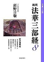 文庫ワイド版新釈法華三部経8巻