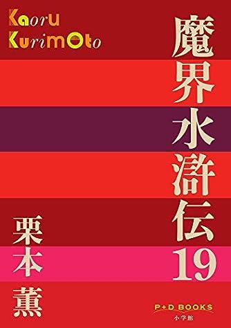 魔界水滸伝 (19) (P+D BOOKS)