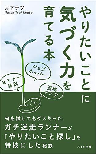 やりたいことに気づく力を育てる本 (パイン出版)