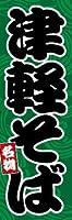 のぼり旗スタジオ のぼり旗 津軽そば003 通常サイズ H1800mm×W600mm