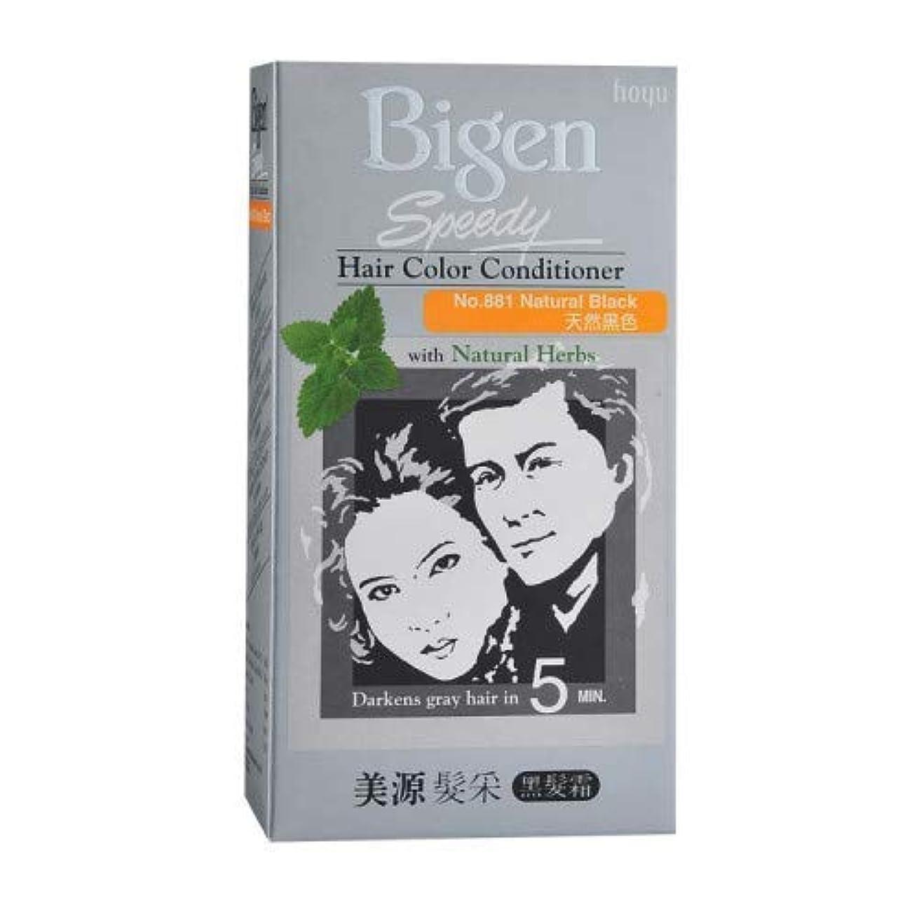 容量口頭行列BIGEN 高速髪の色自然な黒い髪のケアと天然ハーブ1
