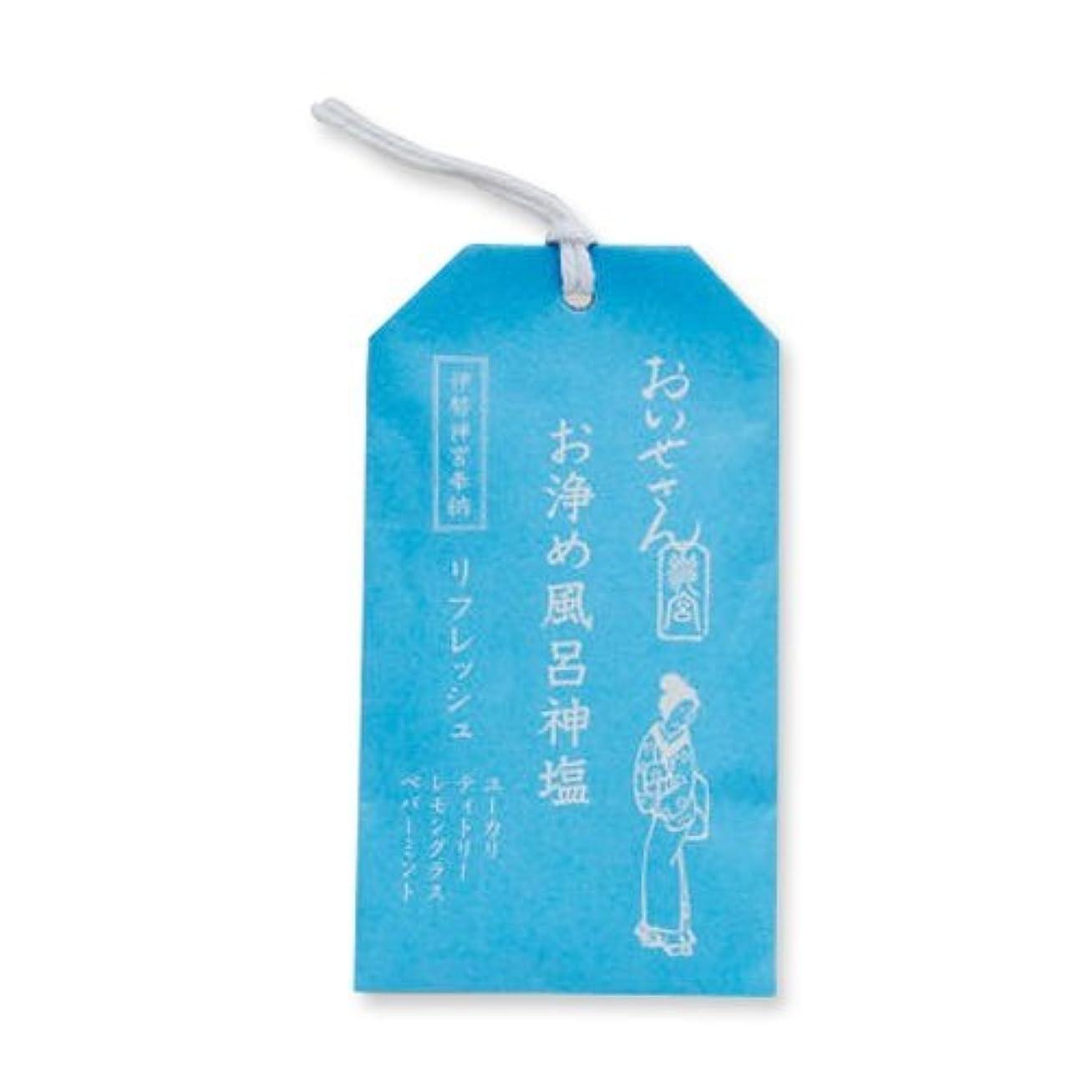 騒乱想定する甘いおいせさん お浄め風呂神塩 バス用ソルト(リフレッシュ) 20g