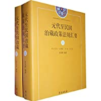Governance Policies on Tibet from Yuan Dynasty to Republic of China - (Two Volumes) (Chinese Edition)