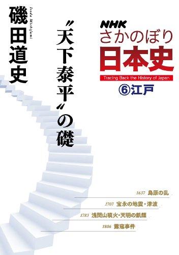 """NHKさかのぼり日本史(6)江戸 """"天下泰平""""の礎"""