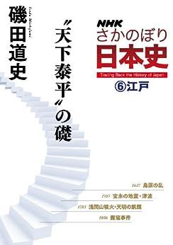 """[磯田道史]のNHKさかのぼり日本史(6)江戸 """"天下泰平""""の礎"""