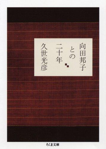 向田邦子との二十年 (ちくま文庫)の詳細を見る