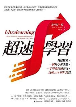 超速學習: 我這樣做,一個月學會素描,一年學會四種語言,完成MIT四年課程 (Traditional Chinese Edition) por [史考特‧楊 (Scott H. Young)]