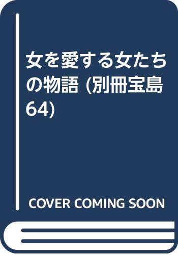 女を愛する女たちの物語 (別冊宝島 64)