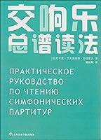Symphonic score reading method ( Set of 2 )(Chinese Edition)
