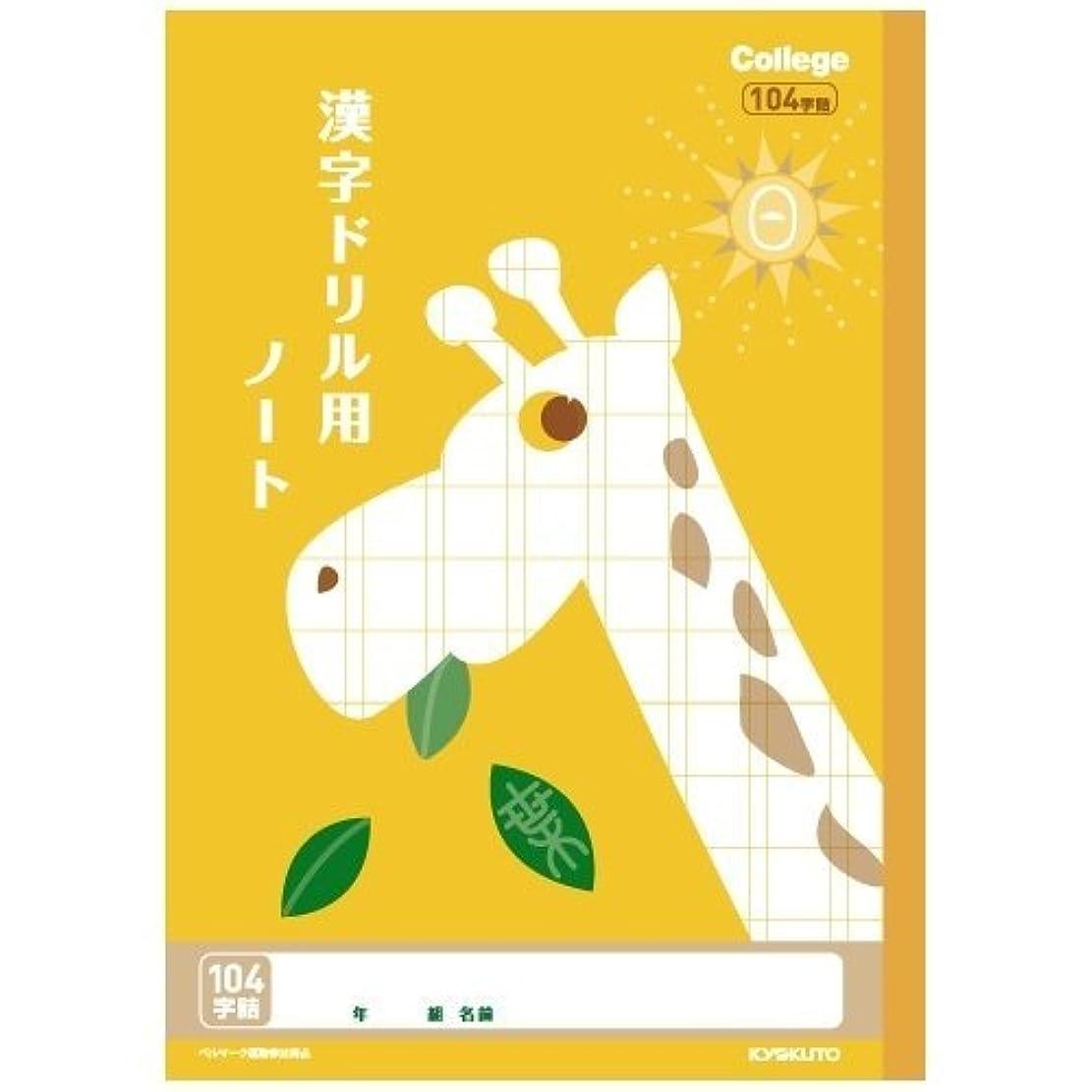 キョクトウ カレッジアニマル学習帳 ドリル用ノート 漢字 104字 LP61 20冊セット