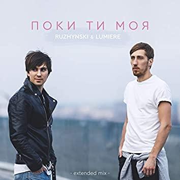 Поки ти моя (Extended Mix)