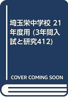 埼玉栄中学校 21年度用 (3年間入試と研究412)